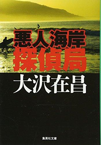 悪人海岸探偵局 (集英社文庫)