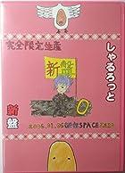 新盤 2006.01.06 新宿SPACE ZERO [DVD](在庫あり。)