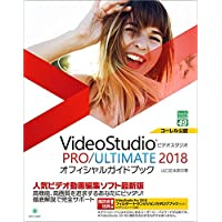 Corel VideoStudio PRO/ULTIMATE  2018 オフィシャルガイドブック (グリーン・プレスデジタルライブラリー 49)