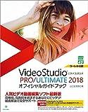 Corel VideoStudio PRO/ULTIMATE 2018 オフィシャルガイドブック (グリーン・プレスデジタルライブラリー)