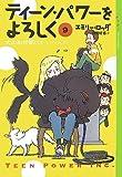 ティーン・パワーをよろしく(9) 犬のお世話はたいへんだ (YA! ENTERTAINMENT)