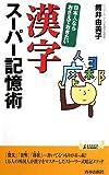 日本人ならおさえておきたい 漢字スーパー記憶術 (青春新書PLAYBOOKS)