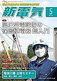 新電気 2021年 05 月号 [雑誌]