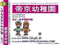 帝京幼稚園【東京都】 予想問題集1~10(セット1割引)