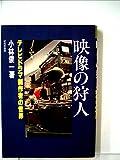 映像の狩人―テレビドラマ制作者の世界 (1980年) (Kioi human books)