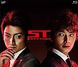 ST 警視庁科学特捜班[Blu-ray/ブルーレイ]