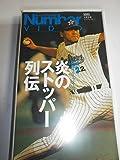 炎のストッパー列伝—プロ野球激投リリーフエース (<VHS>)