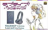 ラブライブ サンシャイン Aqours SONY コラボ ウォークマン ヘッドホン WH-H800 NW-A55/LLS セット
