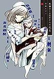 死神ナースののさんの厄災 2 (マッグガーデンコミックス Beat'sシリーズ)