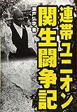連帯ユニオン関生闘争記