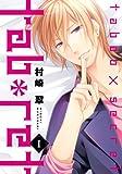 tab・ret 1―taboo×secret (シルフコミックス 22-6)