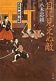 目に見えぬ敵―喬四郎孤剣ノ望郷 (文春文庫)