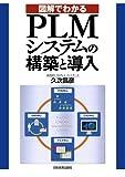 図解でわかるPLMシステムの構築と導入