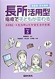 思春期・青年期用 長所活用型指導で子どもが変わる Part5: KABC-IIを活用した社会生活の支援