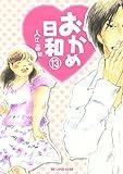 おかめ日和(13) (BE・LOVEコミックス)