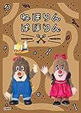 キャラクタースリーブ ねほりんぱほりん ねほりんぱほりん(B)(EN-729)
