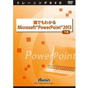 誰でもわかるMicrosoft PowerPoint 2013 下巻