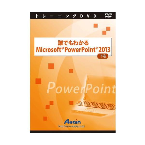 誰でもわかるMicrosoft PowerPoi...の商品画像