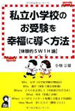 私立小学校お受験を幸福に導くための方法【体験的5W1H論】 (YELL books)
