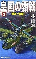 皇国の覇戦〈2〉南海の激闘! (RYU NOVELS)