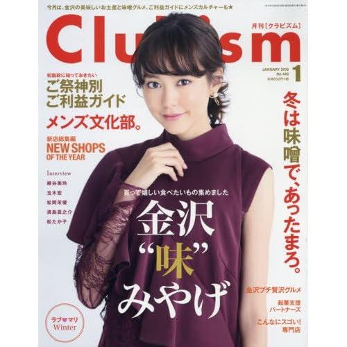 Clubism(クラビズム) 2018年 01 月号 [雑誌]