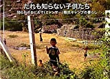 だれも知らない子供たち―知られざるビルマ(ミャンマー)難民キャンプの暮らし