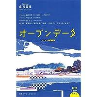 智場#119 オープンデータ特集号 (庄司昌彦 責任編集)