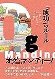 十二番目の天使 / オグ マンディーノ のシリーズ情報を見る