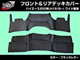 【新車にお勧め前後セット!】フロント & リア デッキカバー セット ハイエース 200 系 ワイド 用 (H16/8~) ブラックレザー