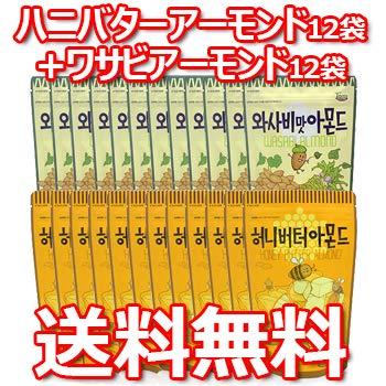 【送料無料】 ハニー バター アーモンド 12袋 + ワサビ アーモンド 12袋 韓国大ヒット商品 お菓子 おつまみ 韓国お菓子 話題 大人気 カシューナッツ