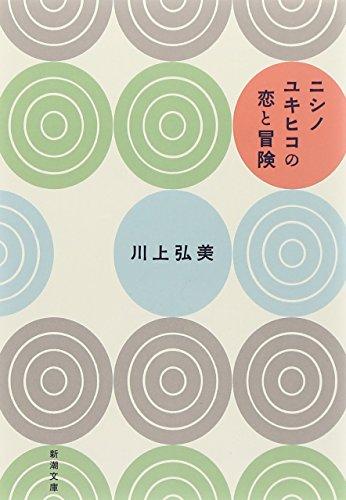 ニシノユキヒコの恋と冒険 (新潮文庫)の詳細を見る