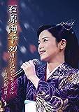 石原詢子 30周年記念リサイタル~遥かな歌の道~ [DVD]