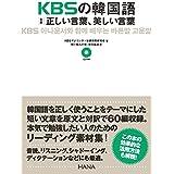 KBSの韓国語 対訳正しい言葉、美しい言葉