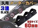 A.P.O(エーピーオー) メーターカバー3連 (黒) ピラー 右用 60mm 汎用メーターパネル 後付け 交換 増設 ブラック