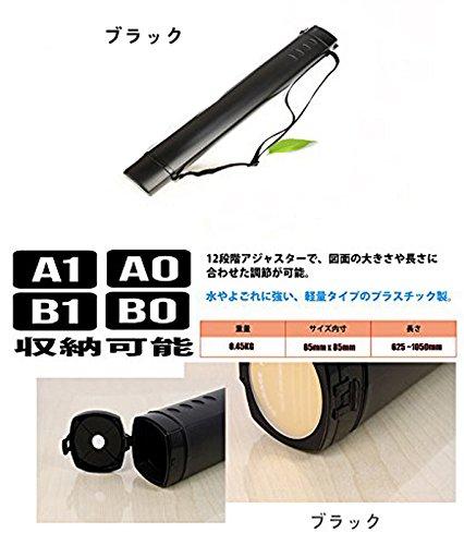 ONNSERRジャスターケース ポスターケース 図面・紙面保存・収納ケース 伸縮キャップロック式 12段階ア A1・B1・A0収納可能 ショルダーストラップ付き 丸筒型デザインケース (ブラック)