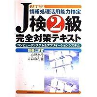 文部省認定情報処理活用能力検定 J検2級完全対策テキスト―コンピュータシステム&アプリケーションシステム講義と演習