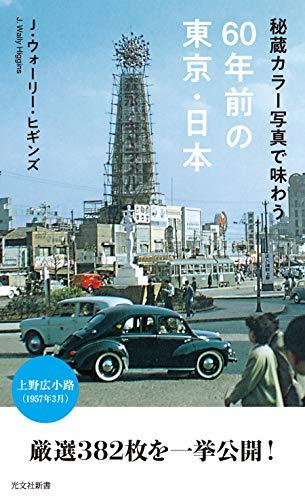 【Kindleセール】秘蔵カラー写真で味わう60年前の東京・バッタを倒しにアフリカへなど光文社新書が最大50%還元!Kindle本ポイントキャンペーン(8/6まで)