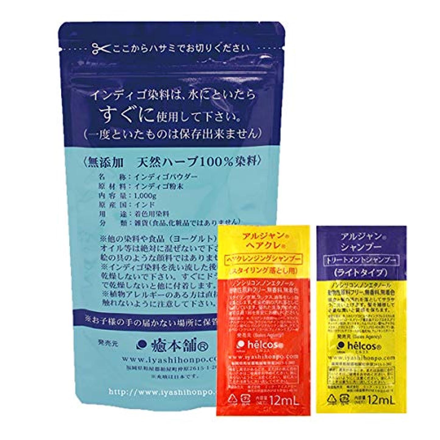 緊張本物のリブ天然染料100% 癒本舗 インディゴ1000g+シャンプーセット 白髪染め ノンシリコン ヘアカラー