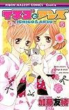 イチゴとアンズ 5 (りぼんマスコットコミックス クッキー)