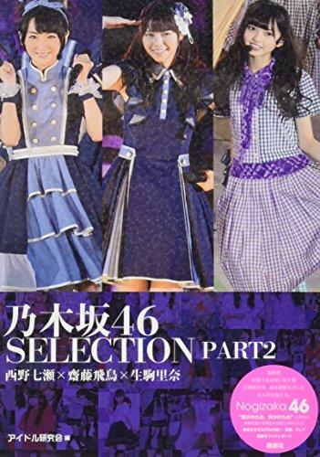 生駒里奈 乃木坂46 SELECTION PART2 西野七瀬×齋藤飛鳥×生駒里奈