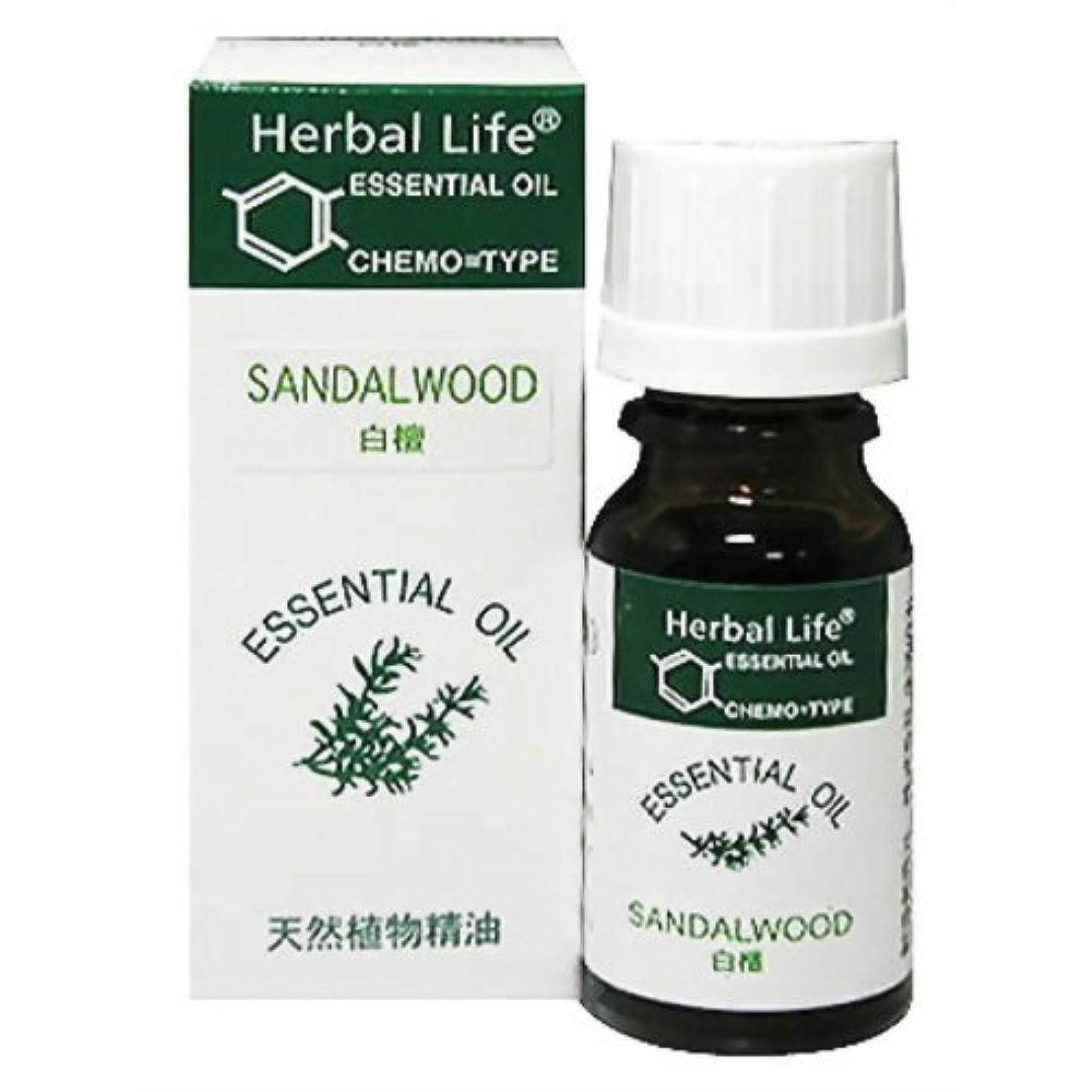 干ばつ訪問予算Herbal Life サンダルウッド 10ml