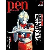 Pen (ペン) 2011年 9/1号 [雑誌]