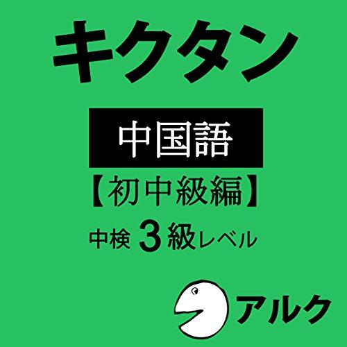 キクタン中国語 【初中級編】 中検3級レベル (アルク) |