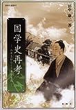 国学史再考―― のぞきからくり本居宣長 ―― (新典社選書47)