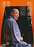 桂枝雀 名演集 第3シリーズ 第1巻 寝床 饅頭こわい (小学館DVDブック)