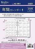 日本能率協会マネジメントセンター 能率 バインデックス 手帳 リフィル 2020年 年間カレンダー 3年間 A5-061 (2020年 1月始まり)