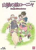 山賊の娘ローニャ 第5巻 [Blu-ray]