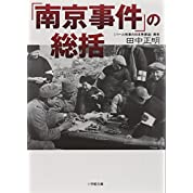 「南京事件」の総括 (小学館文庫)
