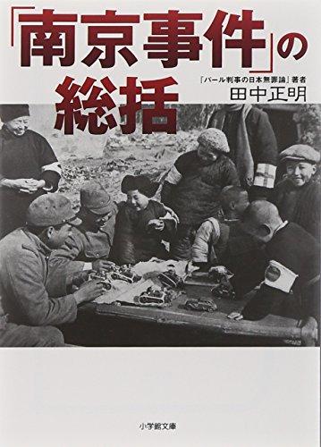 「南京事件」の総括 (小学館文庫)の詳細を見る