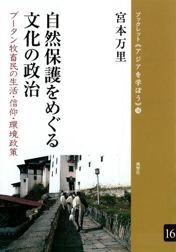 自然保護をめぐる文化の政治 ブータン牧畜民の生活・信仰・環境政策 (ブックレット〈アジアを学ぼう〉16) (ブックレット アジアを学ぼう)の詳細を見る